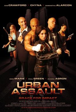 Постер фильма Городское нападение (2007)