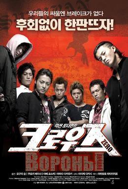 Постер фильма Вороны: Начало (2007)