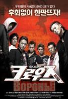 Вороны: Начало (2007)