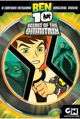 Постер фильма Бен 10: Секрет Омнитрикса (2007)