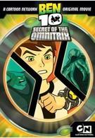 Бен 10: Секрет Омнитрикса (2007)