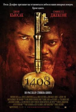 Постер фильма 1408 (2007)
