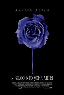 Постер фильма Я знаю, кто убил меня (2007)
