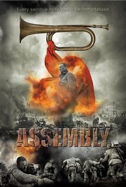 Постер фильма Во имя чести (2007)
