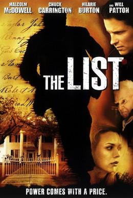 Постер фильма Список (2007)