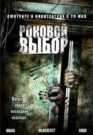 Роковой выбор (2008)