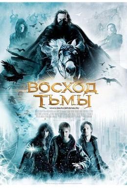 Постер фильма Восход тьмы (2007)