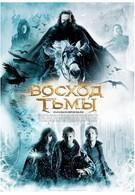 Boсход тьмы (2007)
