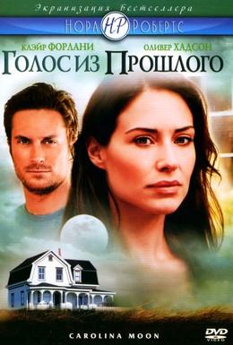 Постер фильма Голос из прошлого (2007)