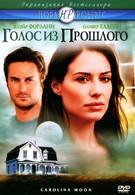Голос из прошлого (2007)