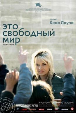 Постер фильма Это свободный мир (2007)