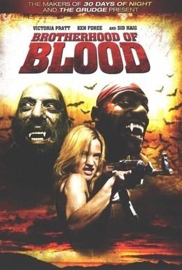 Постер фильма Братство крови (2007)