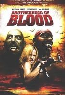 Братство крови (2007)