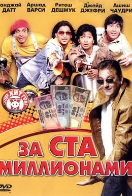 Постер фильма За ста миллионами (2007)