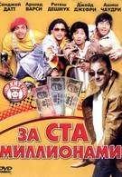За ста миллионами (2007)