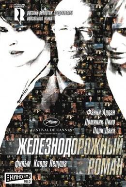 Постер фильма Железнодорожный роман (2007)