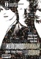 Железнодорожный роман (2007)