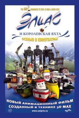 Постер фильма Элиас и королевская яхта (2007)