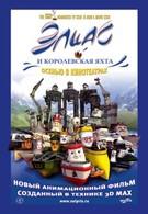 Элиас и королевская яхта (2007)