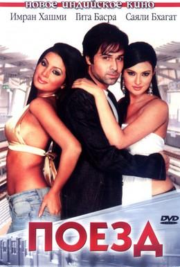 Постер фильма Поезд (2007)