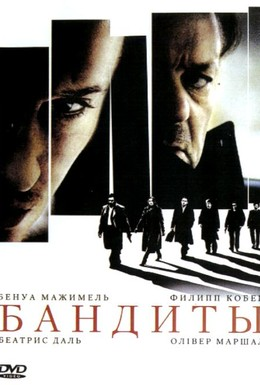 Постер фильма Бандиты (2007)