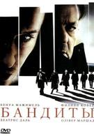Бандиты (2007)