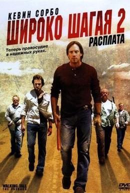 Постер фильма Широко шагая 2: Расплата (2007)