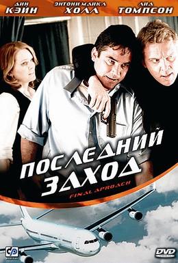 Постер фильма Последний заход (2007)