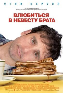 Постер фильма Влюбиться в невесту брата (2007)