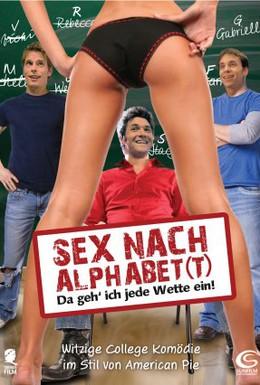 Постер фильма Секс по алфавиту (2007)