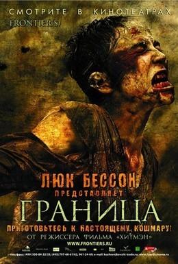 Постер фильма Граница (2007)