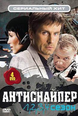 Постер фильма Антиснайпер (2007)