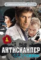Антиснайпер (2007)