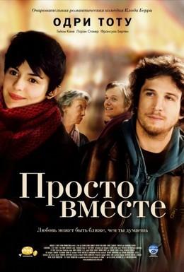 Постер фильма Просто вместе (2007)