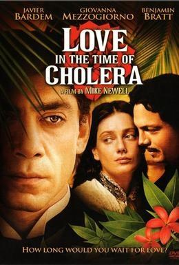 Постер фильма Любовь во время холеры (2007)