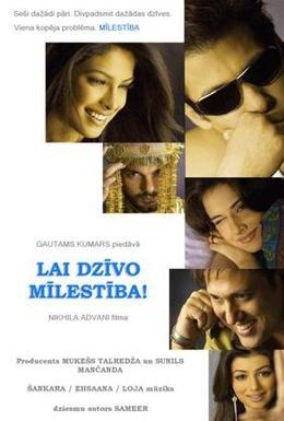 Постер фильма Здравствуй, любовь (2007)