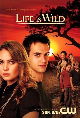 Постер фильма Дикая жизнь (2007)
