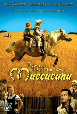 Постер фильма Руки прочь от Миссисипи (2007)