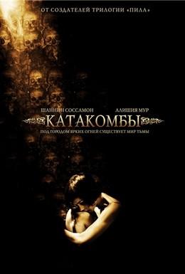 Постер фильма Катакомбы (2007)