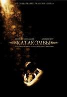 Катакомбы (2007)