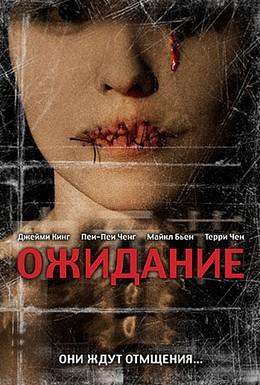 Постер фильма Ожидание (2007)