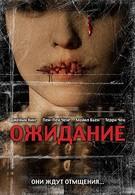 Ожидание (2007)