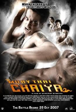 Постер фильма Муай Тай (2007)