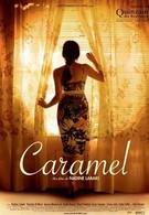 Карамель (2007)