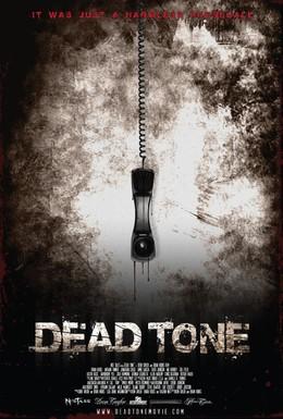 Постер фильма Убить за 75 секунд (2007)