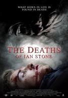 Смерть Яна (2007)