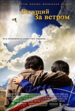 Постер фильма Бегущий за ветром (2007)