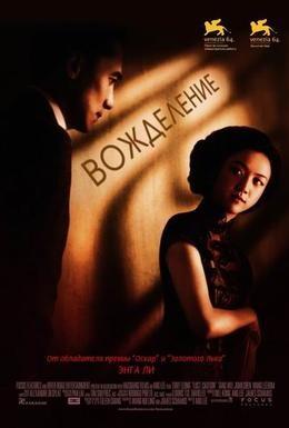 Постер фильма Вожделение (2007)