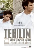 Техилим (2007)