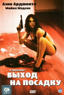 Постер фильма Выход на посадку (2007)
